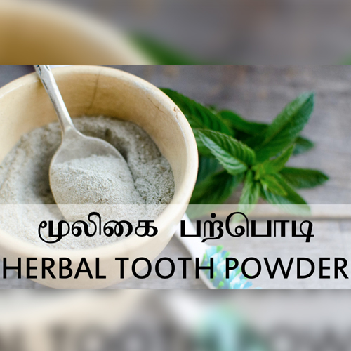 Raw herbs for Brindha tooth powder - 500gms